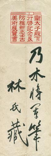 乃木希典 9