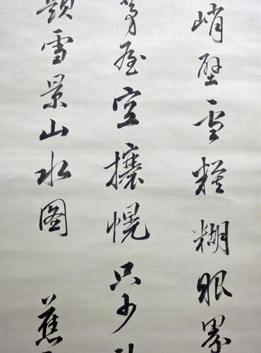 松平乗全 林述斎 林檉宇 6