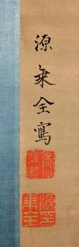 松平乗全 林述斎 林檉宇 7