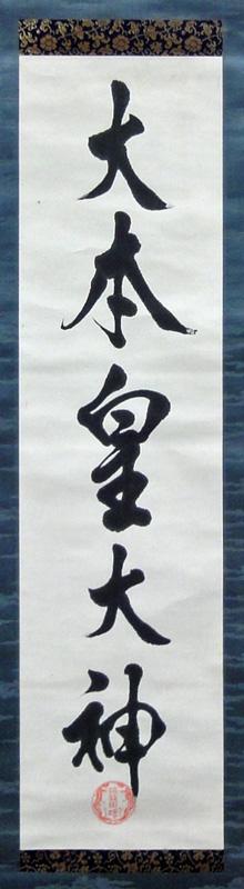 出口王仁三郎2
