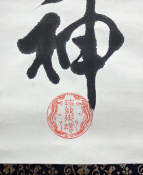 出口王仁三郎3