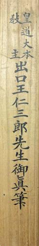 出口王仁三郎4