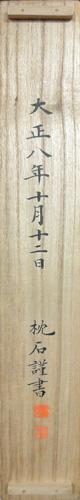出口王仁三郎5