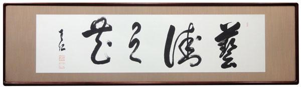 出口王仁三郎 1