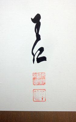 出口王仁三郎 2