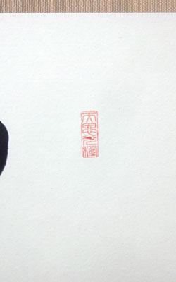 出口王仁三郎 3