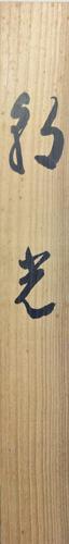 山元桜月 6