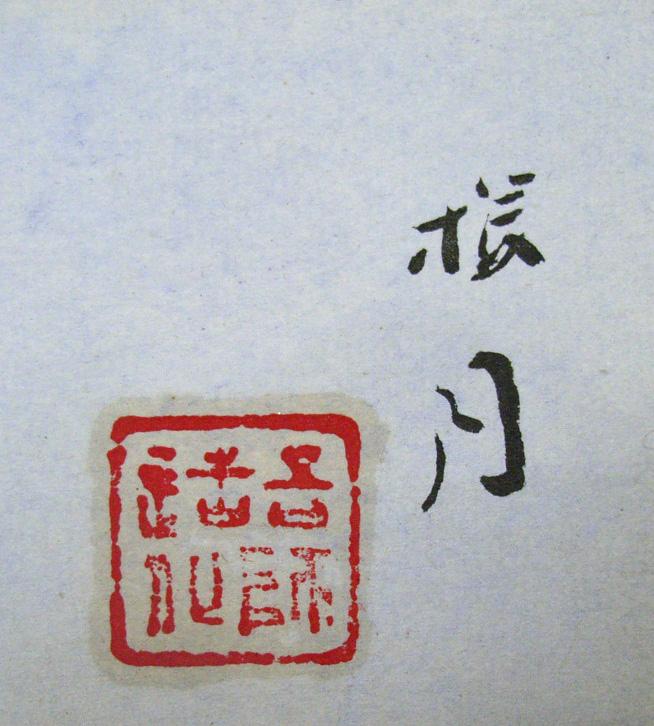 山元桜月 3