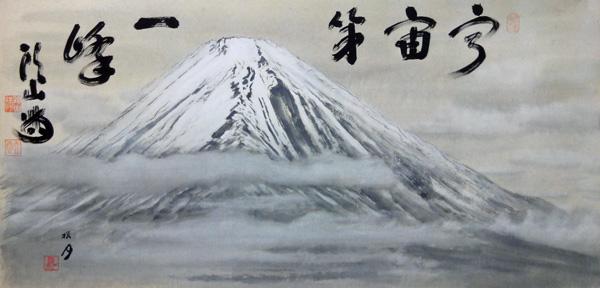 頭山満、山元桜月 2