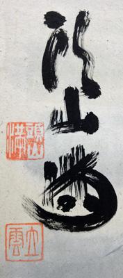 頭山満、山元桜月 3