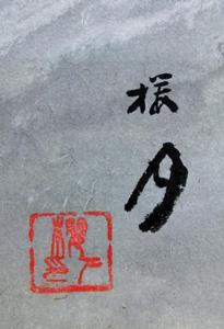 頭山満、山元桜月 4
