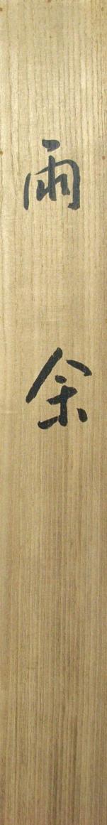山元桜月 5
