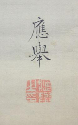 円山応挙 7
