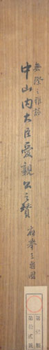 円山応挙 8
