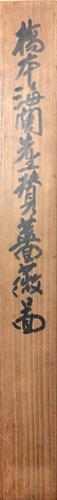 野原桜州、橋本海関 8