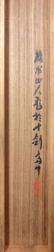 野原桜州、橋本海関 9