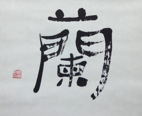 金子鷗亭 2