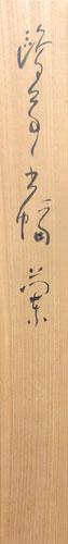 金子鷗亭 3