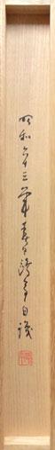 金子鷗亭 1