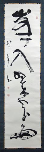 金子鴎亭 2