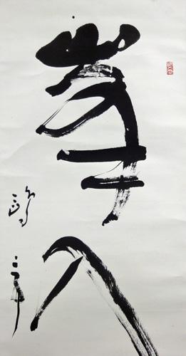 金子鴎亭 3