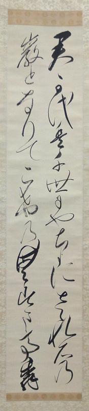 松平定信(楽翁)2