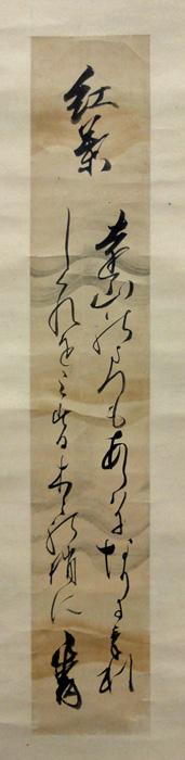 松平定信(楽翁) 2