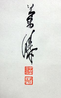 中野蘭疇 3