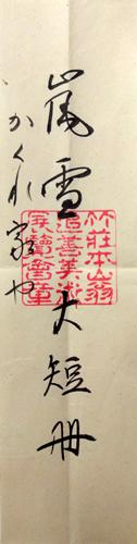 服部嵐雪 伝与謝蕪村 12