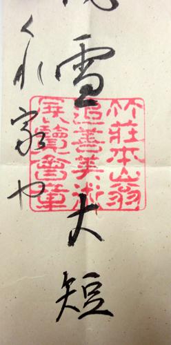 服部嵐雪 伝与謝蕪村 13