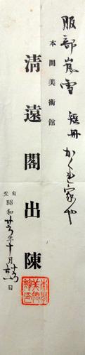 服部嵐雪 伝与謝蕪村 14