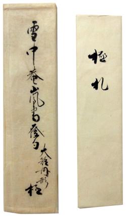 服部嵐雪 伝与謝蕪村 15