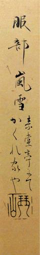 服部嵐雪 伝与謝蕪村 16