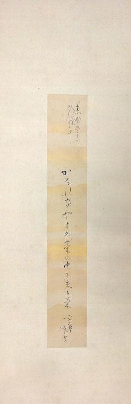 服部嵐雪 伝与謝蕪村 2