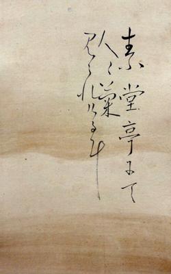 服部嵐雪 伝与謝蕪村 5