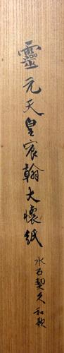 霊元天皇 4