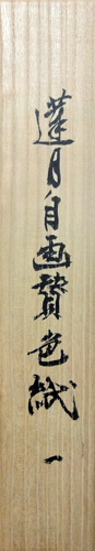 大田垣蓮月3