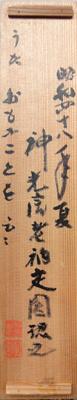 Otagaki Rengetsu 6