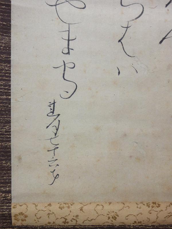 Otagaki Rengetsu 5