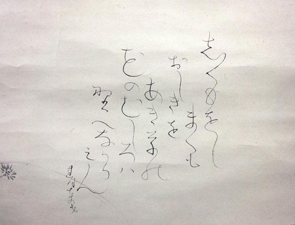 大田垣蓮月 4