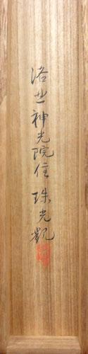 大田垣蓮月 5