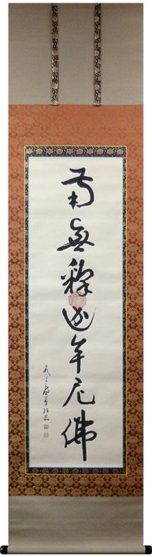 丹羽廉芳 1