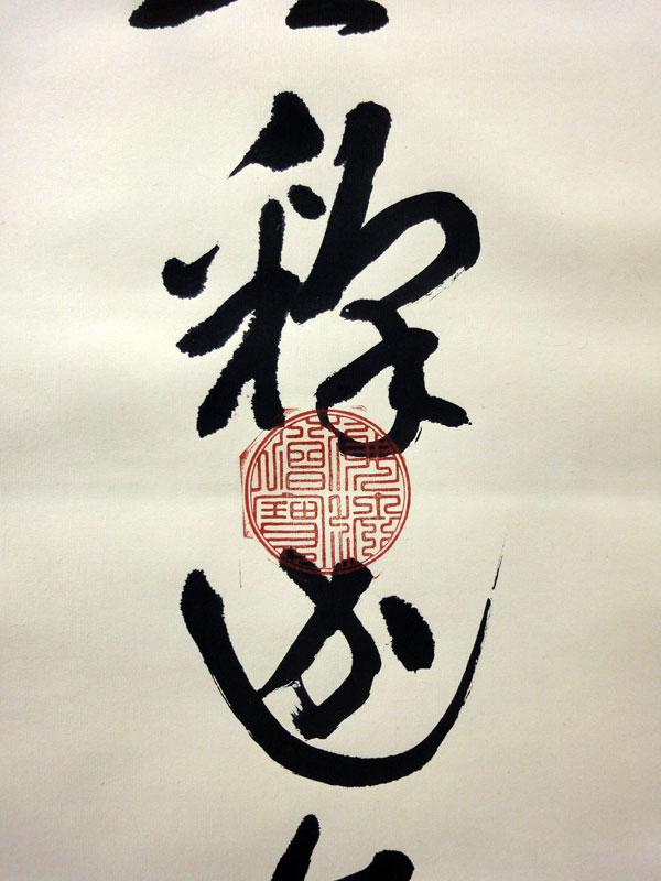 丹羽廉芳 3