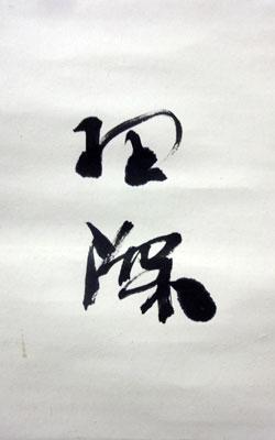 安田理深2