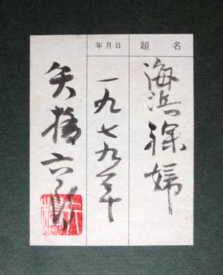 矢橋六郎 3