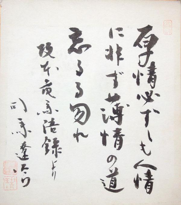 司馬遼太郎 1