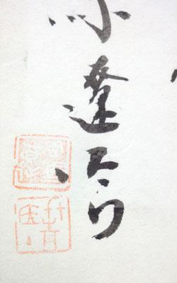 司馬遼太郎 2