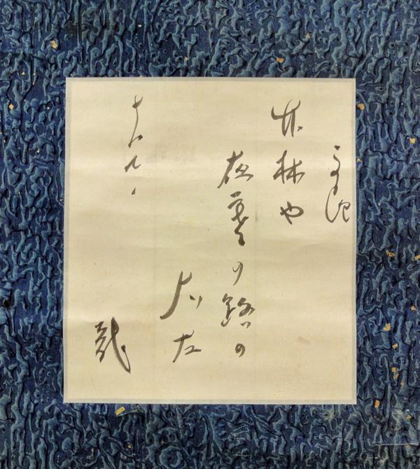 Akutagawa Ryunosuke2