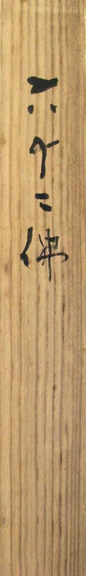 川端龍子 5
