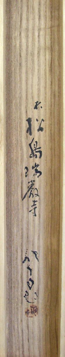 川端龍子 6